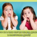 Что ни в коем случае нельзя делать в присутствие детей?