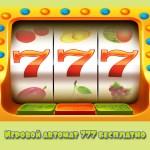 Игровой автомат 777 бесплатно