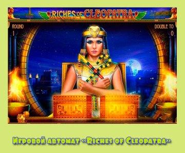 riches of cleopatra описание игрового автомата