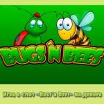 Игра в слот «Bugs'n Bees» на деньги
