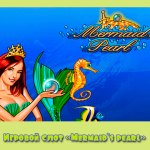 Игровой слот «Mermaid`s pearl» в казино GMSlots