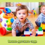Выбор детского сада