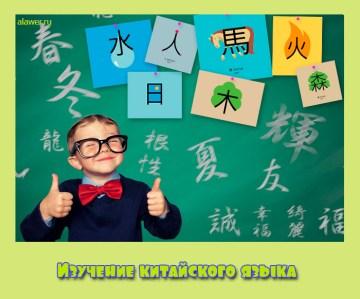 Изучение китайского языка
