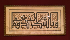 By Fawzi, calligrapher from Damascus