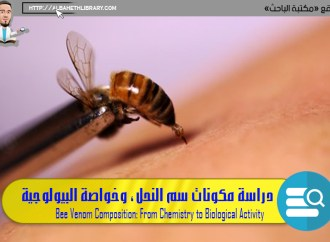 دراسة بحثية حول مكونات سم النحل وخواصة البيولوجية