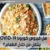 هل فيروس كورونا COVID-19 ينتقل من خلال الطعام؟