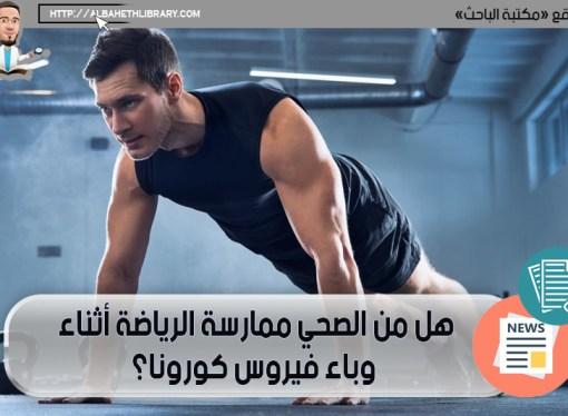 هل من الصحي ممارسة الرياضة أثناء وباء فيروس كورونا؟