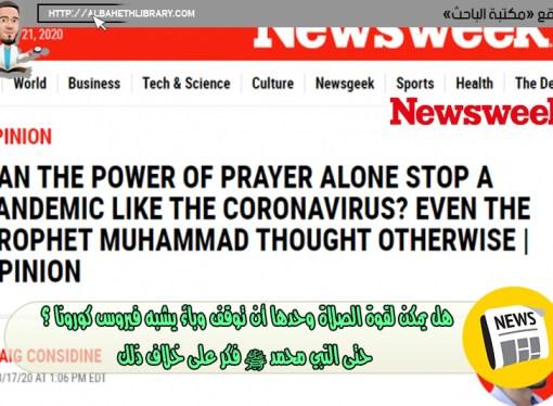 هل يمكن لقوة الصلاة وحدها أن توقف وباءً يشبه فيروس كورونا؟ حتى النبي محمد ﷺ فكر على خلاف ذلك.