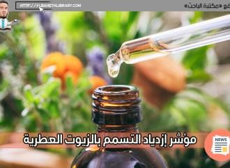 مؤشر إزدياد التسمم بالزيوت العطرية