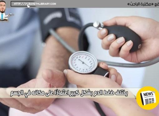 يختلف ضغط الدم بشكل كبير اعتمادًا على مكانه في الجسم