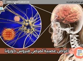 أعراض عصبية لمرضى فيروس كورونا