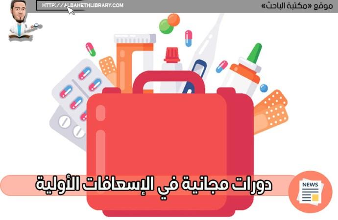 دورات مجانية في الإسعافات الأولية