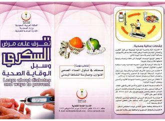 تعرف على مرض السكري وسبل الوقاية الصحية