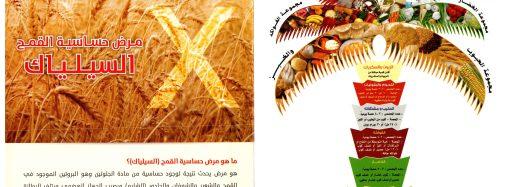 مرض حساسية القمح (السيلياك)