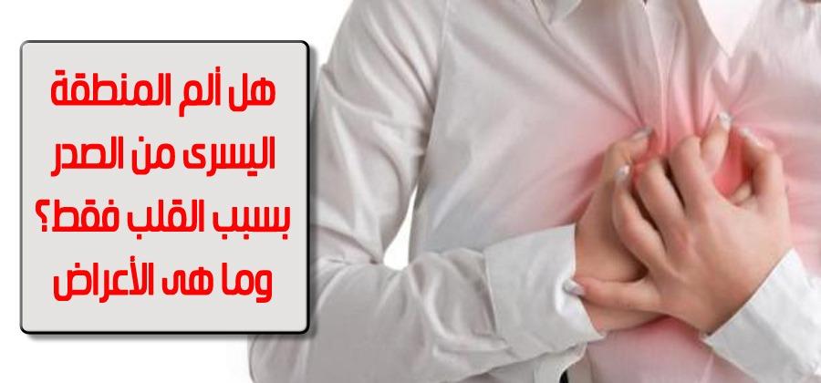 هل ألم المنطقة اليسرى من الصدر بسبب القلب فقط وما هى