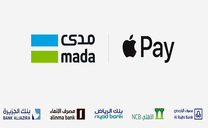 مدى تطلق خدمة Apple Pay في المملكة صحيفة البلاد