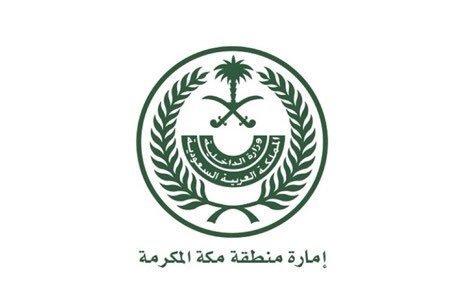 إمارة مكة تنفي مقطع إلغاء حكم على فتاة