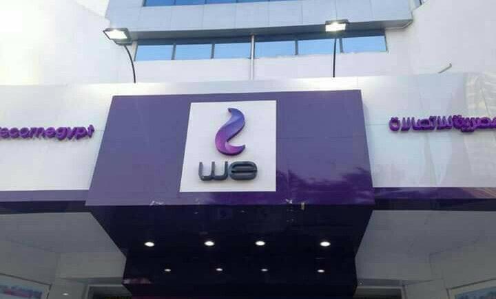 أزمة نفاد خطوط محمول المصرية للاتصالات رب ضارة نافعة