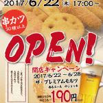 串カツ田中 池下店