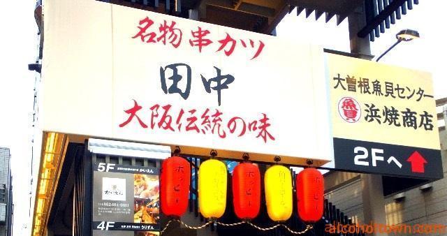 串カツ田中 大曽根店