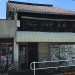 加賀屋山本留三郎商店