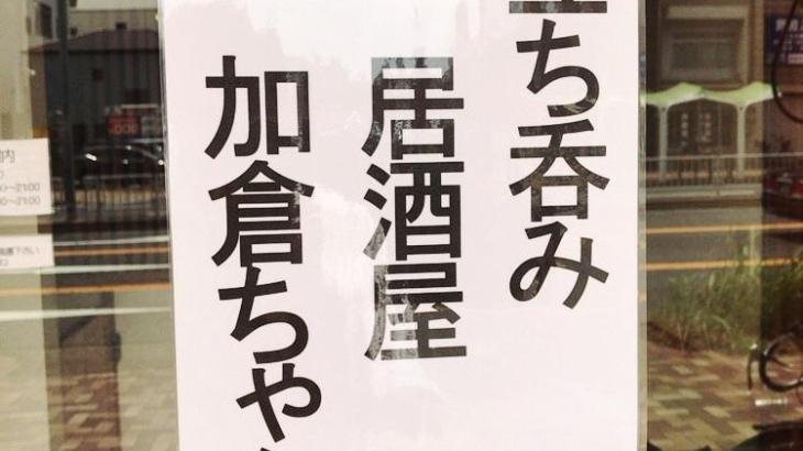 加倉ちゃん