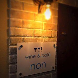 Wine & cafe non