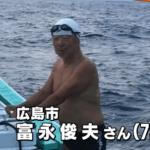 富永俊夫の経歴やプロフィール!津軽海峡を遠泳で横断成功!