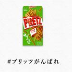 プリッツの気持ちって何?プリッツがんばれのネタ元は公式って本当?