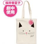下剋上受験で深田恭子が使っている猫のトートバッグはどこで買える?