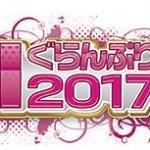 R-1ぐらんぷり2017決勝の出演者一覧!放送日時や歴代優勝者も!