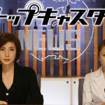 トップキャスター(天海祐希)を1話から最終話まで無料視聴!パンドラは危険!