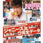 ザテレビジョン10月25日号(16日発売)を無料で見れる方法!ジャニーズJr.特集が凄い!