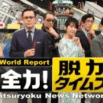 【脱力タイムズ】アンタッチャブル復活回の動画(11/29)を無料視聴出来るのはここ!