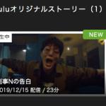 刑事Nの告白(ニッポンノワール・スピンオフ)の感想や動画の無料視聴方法!