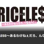 PRICELESS(木村拓哉)のドラマ動画を最終話まで無料視聴!再放送や見逃し配信も!