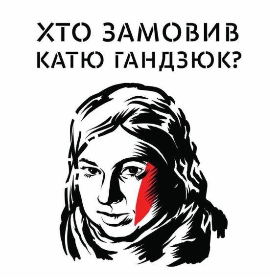"""Cartel en protesta por el asesinato de Kateryna Handziuk en Ucrania por parte de la iniciativa """"¿Quién ordenó el asesinato de Katya Handziuk?"""". Autor: Desconocido. Fuente: Eulixe"""