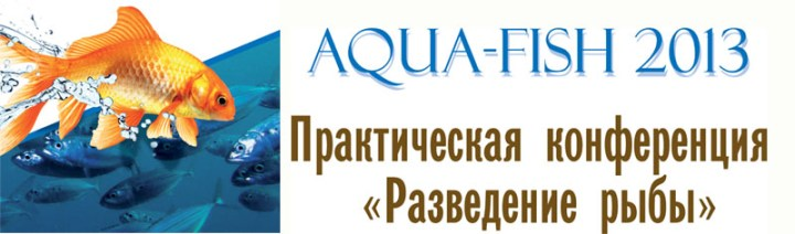 Aquafish2013  конференция по разведению рыбы