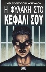 Η φυλακή στο κεφάλι σου, Κέλλυ Θεοδωρακοπούλου