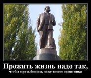 памят.ленину