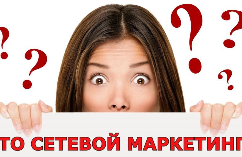 Ответ на возражение — Это сетевой маркетинг?