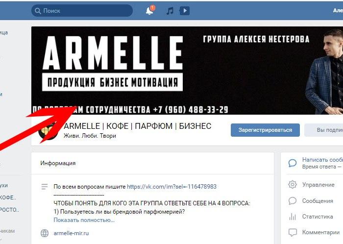 Как сделать обложку ВКонтакте