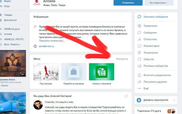 Добавить новое меню ВКонтакте