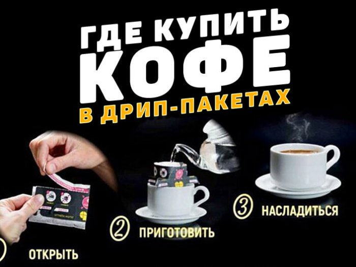 Где можно купить кофе в дрип пакетах с грибом рейши