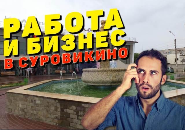 Работа и бизнес в городе Суровикино. Как начать зарабатывать хорошие деньги