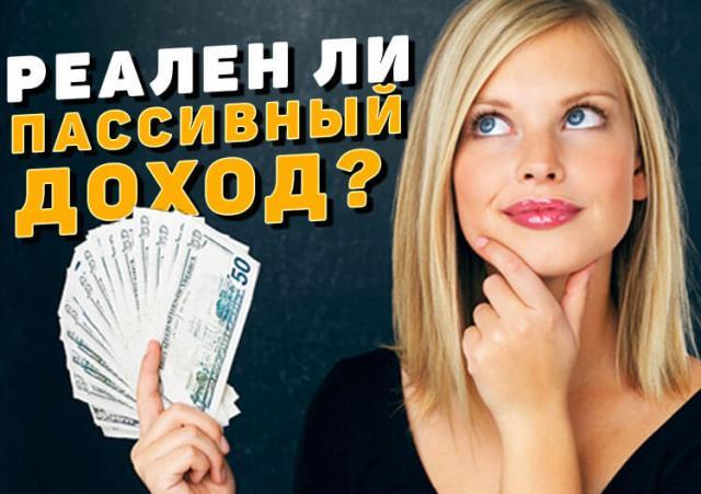 РЕален ли пассивный доход или это миф