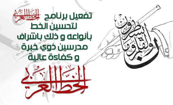 برنامج الخط العربي