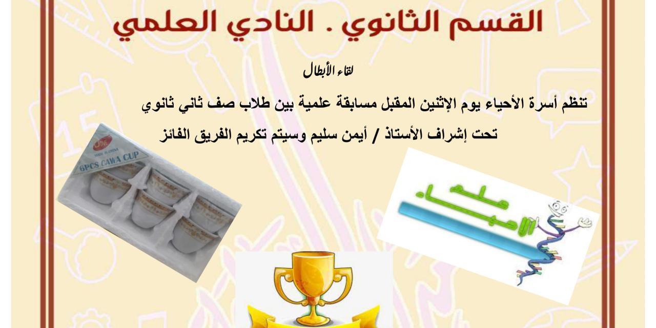 مسابقة الأحياء لطلاب الصف الثاني الثانوي