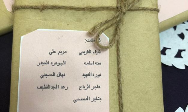 مشروع طالبات فصل ثاني ثانوي بعنوان (حصن المسلم)باشراف أ/شروق الشريمي وأ/مشاعل المشاري