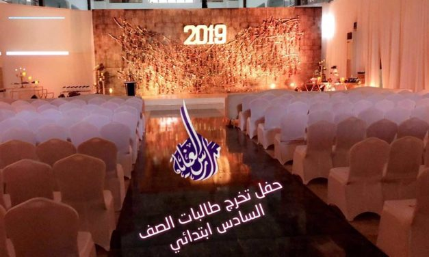 حفل تخرج طالبات الصف السادس ابتدائي بإشراف رائدة النشاط أ/مها العيسى